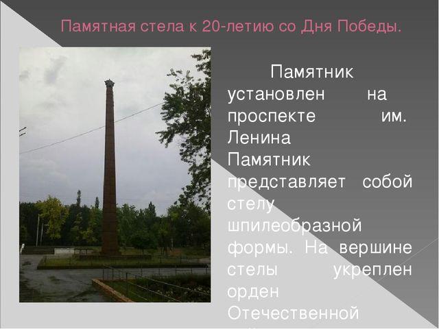 Памятная стела к 20-летию со Дня Победы. Памятник установлен на  проспекте...
