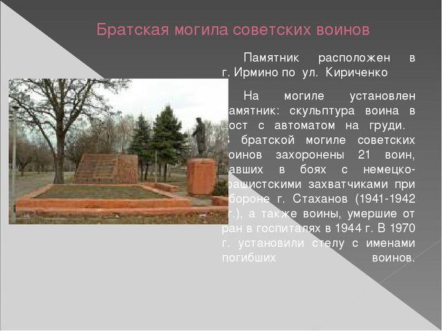 Братская могила советских воинов Памятник расположен в г.Ирмино по ул. Кир...