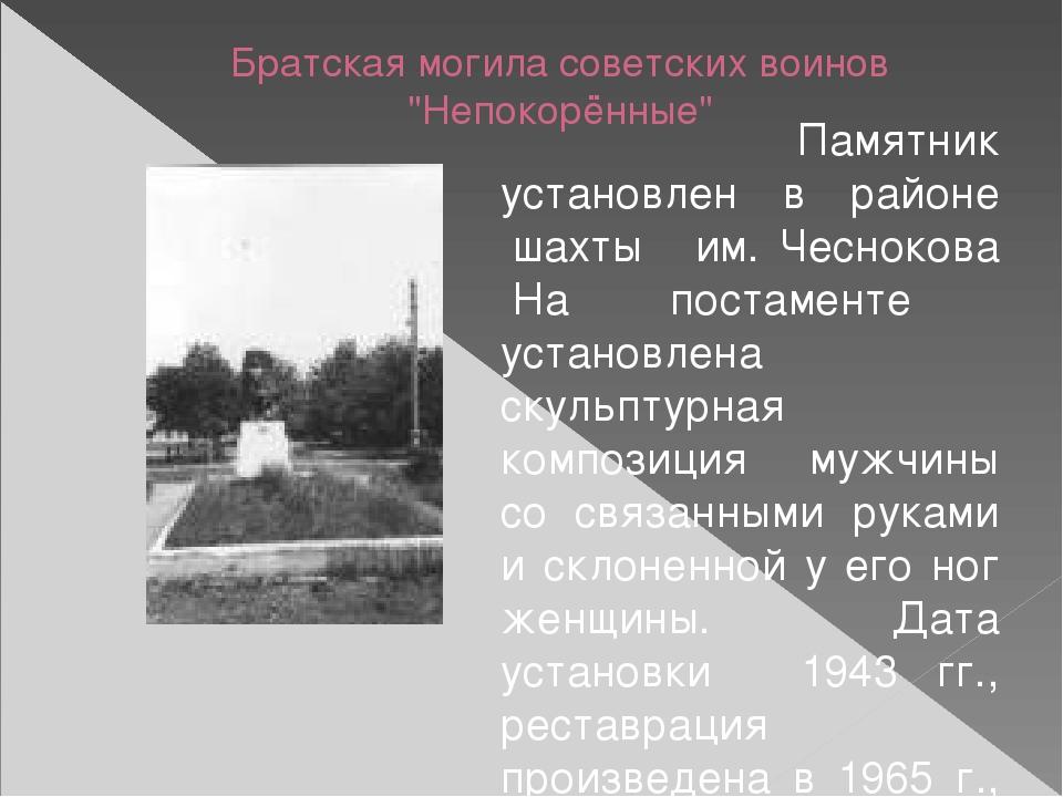 """Братская могила советских воинов """"Непокорённые""""  Памятник установлен в район..."""