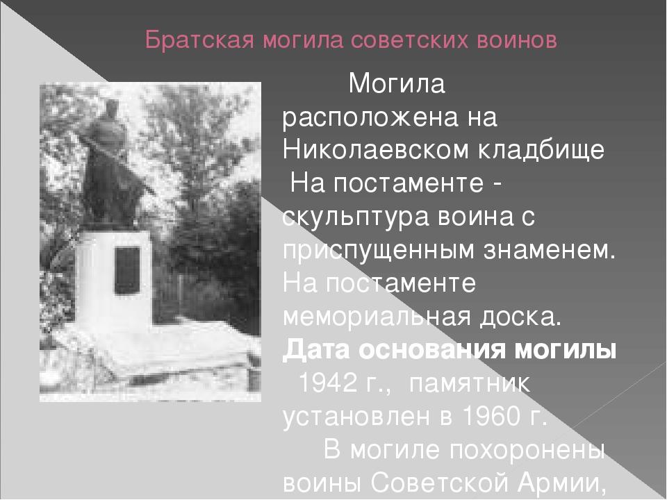 Братская могила советских воинов Могила расположена на  Николаевском кладб...
