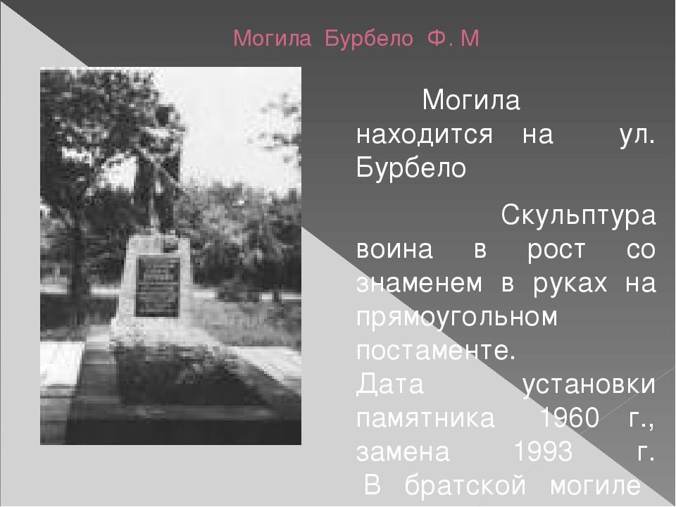 Могила Бурбело Ф. М Могила находится на  ул. Бурбело  Скульптура воина...