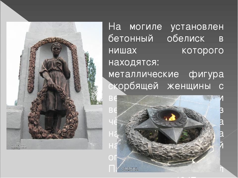 На могиле установлен бетонный обелиск в нишах которого находятся: металличес...