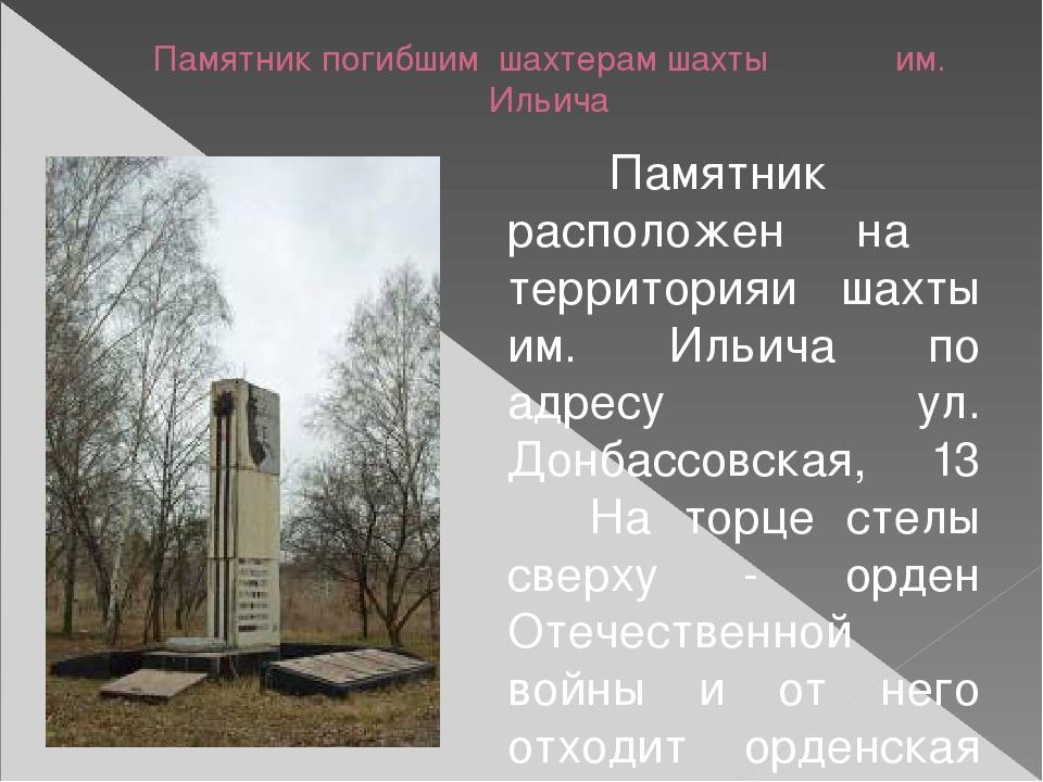 Памятник погибшим шахтерам шахты им. Ильича Памятник расположен на территор...