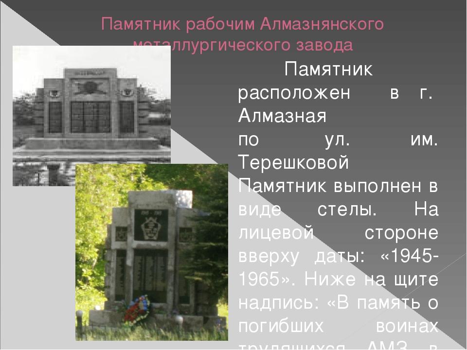 Памятник рабочим Алмазнянского металлургического завода Памятник расположен...