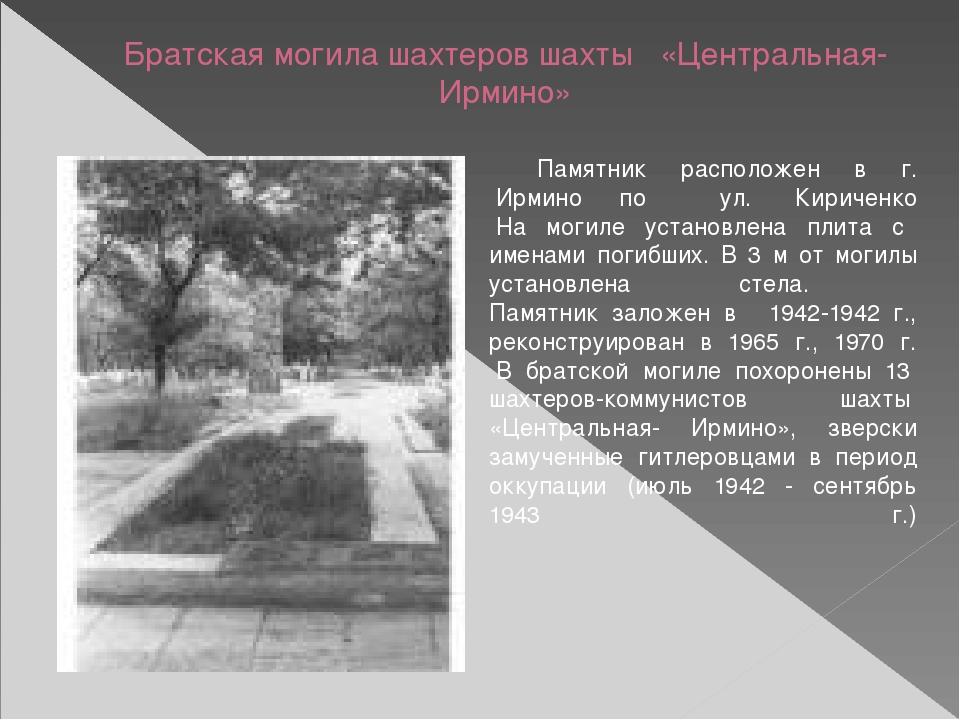 Братская могила шахтеров шахты «Центральная- Ирмино» Памятник расположен в г...