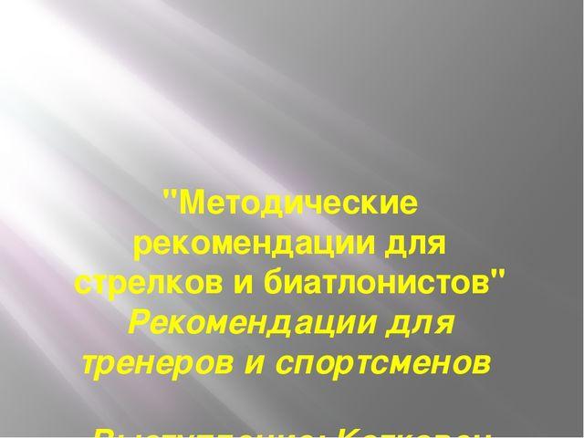 """Публичное выступление """"Методические рекомендации для стрелков и биатлонистов..."""