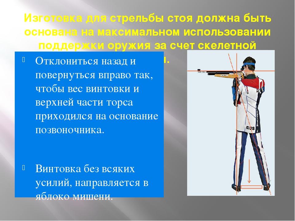 Изготовка для стрельбы стоя должна быть основана на максимальном использовани...