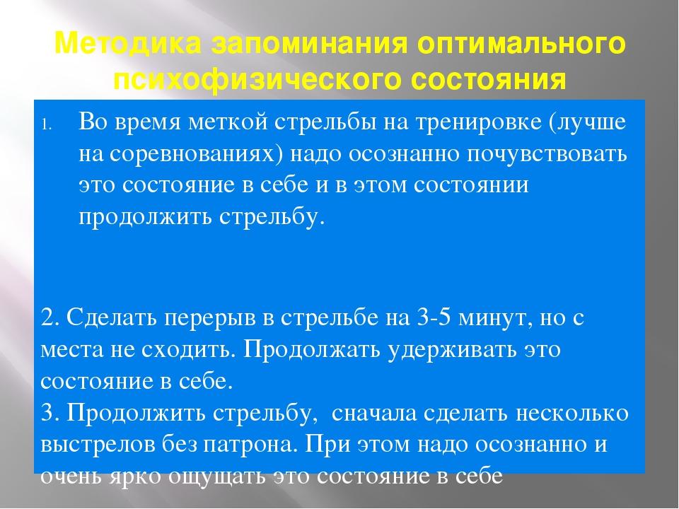 Методика запоминания оптимального психофизического состояния Во время меткой...