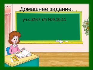 Домашнее задание. уч.с.8№7,т/п №9,10,11