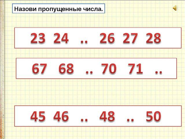 Назови пропущенные числа.