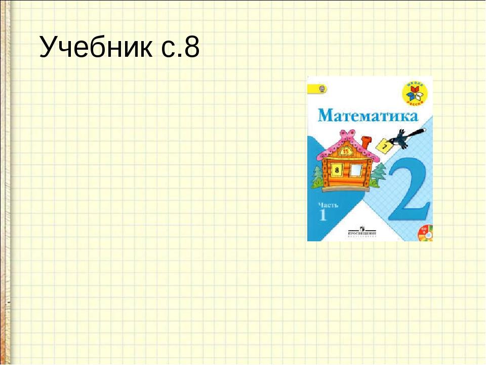 Учебник с.8