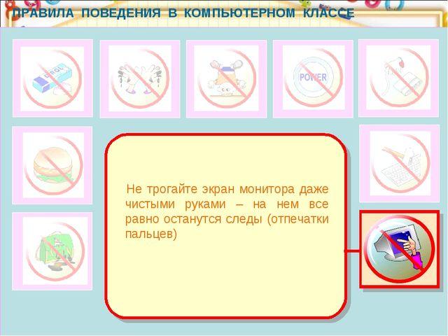 ПРАВИЛА ПОВЕДЕНИЯ В КОМПЬЮТЕРНОМ КЛАССЕ Не трогайте экран монитора даже чист...