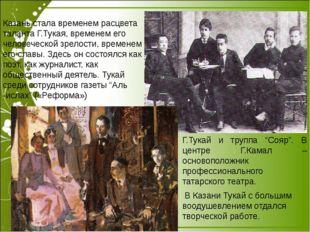 Казань стала временем расцвета таланта Г.Тукая, временем его человеческой зр