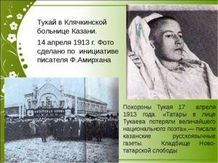 Тукай в Клячкинской больнице Казани. 14 апреля 1913 г. Фото сделано по иници