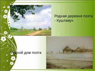 Родная деревня поэта - Кушлавуч Родной дом поэта