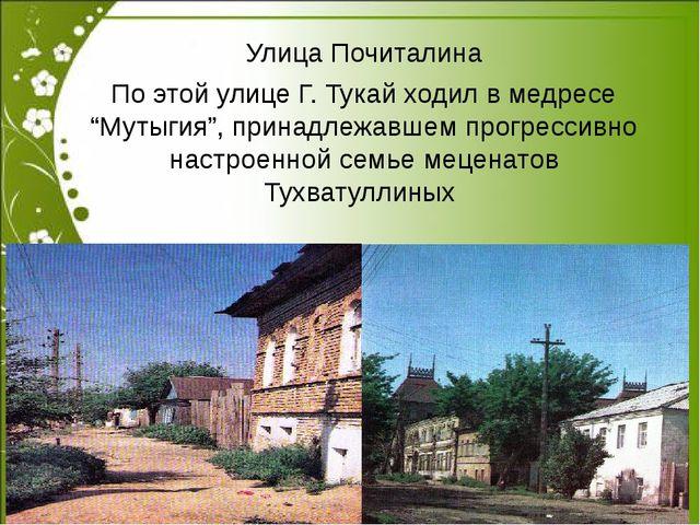 """Улица Почиталина По этой улице Г. Тукай ходил в медресе """"Мутыгия"""", принадлеж..."""