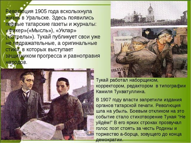 Революция 1905 года всколыхнула жизнь в Уральске. Здесь появились первые тат...