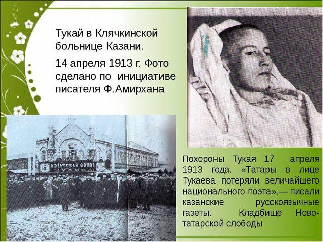 Тукай в Клячкинской больнице Казани. 14 апреля 1913 г. Фото сделано по иници...