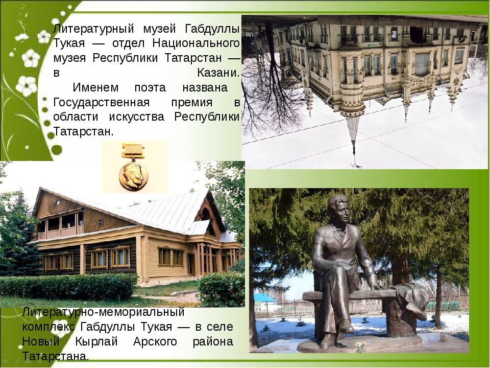 Литературный музей Габдуллы Тукая — отдел Национального музея Республики Тат...