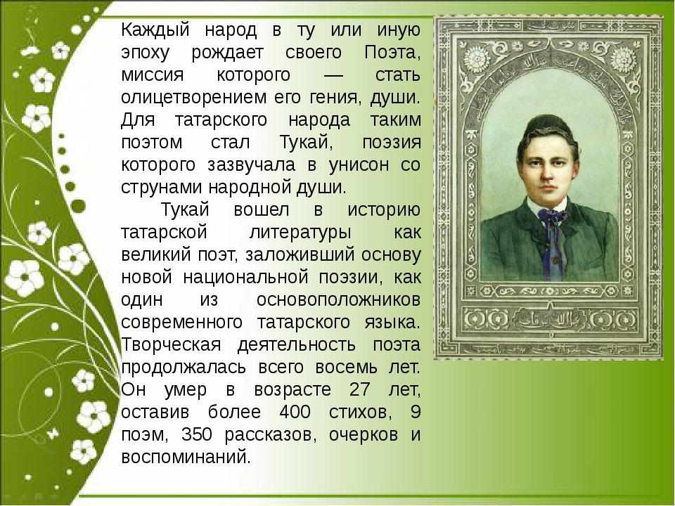 Каждый народ в ту или иную эпоху рождает своего Поэта, миссия которого — ста...