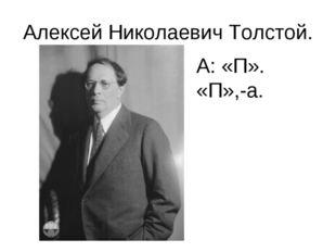 Алексей Николаевич Толстой. А: «П». «П»,-а.