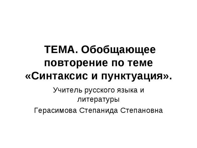 ТЕМА. Обобщающее повторение по теме «Синтаксис и пунктуация». Учитель русско...