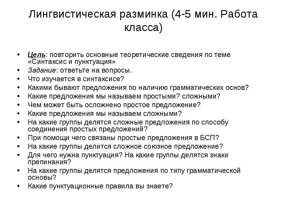 Лингвистическая разминка(4-5 мин. Работа класса) Цель: повторить основные те...