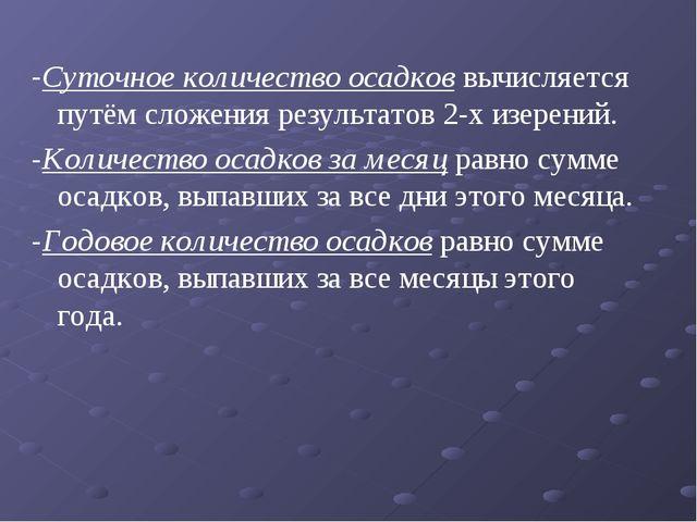 -Суточное количество осадков вычисляется путём сложения результатов 2-х изере...