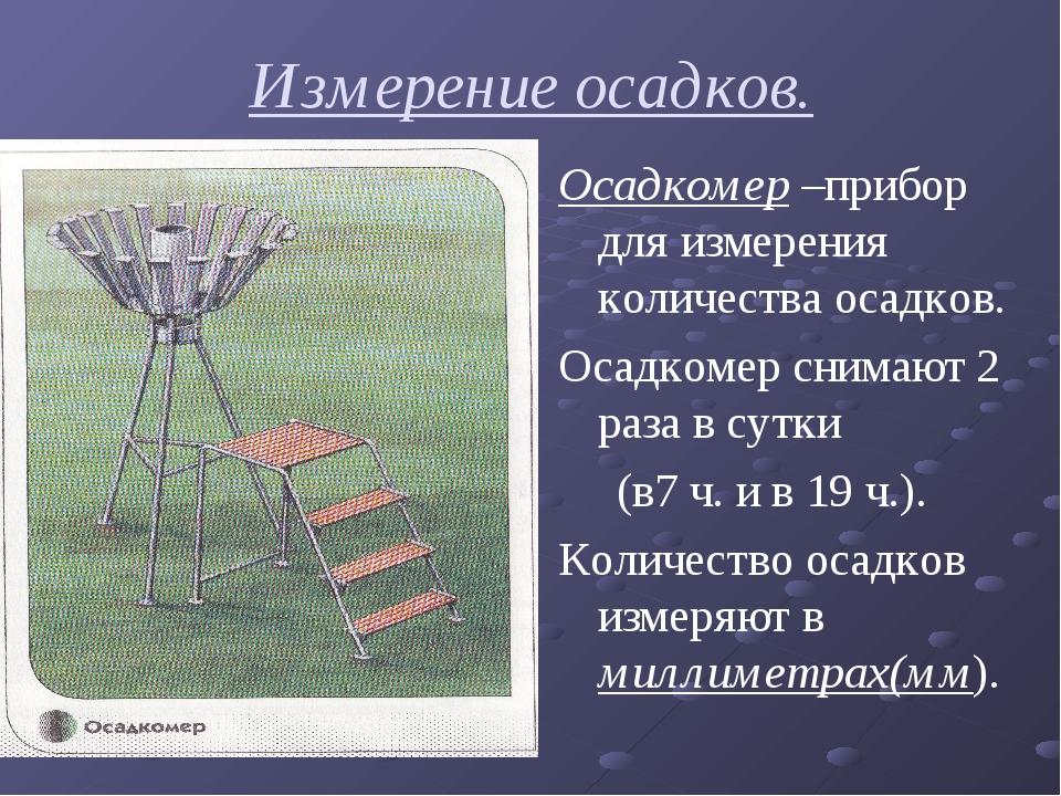 Измерение осадков. Осадкомер –прибор для измерения количества осадков. Осадко...