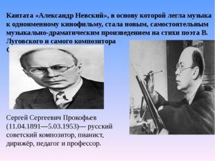 Кантата «Александр Невский», в основу которой легла музыка к одноименному кин