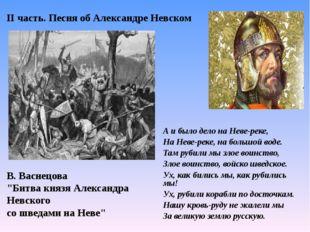 II часть. Песня об Александре Невском А и было дело на Неве-реке, На Неве-рек