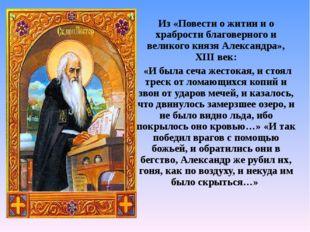 Из «Повести о житии и о храбрости благоверного и великого князя Александра»,