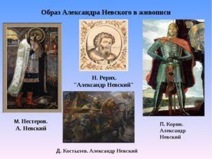 «Кто с мечом к нам придет, тот от меча и погибнет» Ю. Пантюхин. Александр Нев