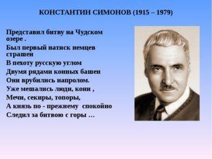 Павел Павлович Попов (род. в 1966) Россия Ледовое побоище
