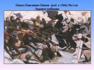 Триптих Александр Невский (композицию из трёх картин) Три части картины объе