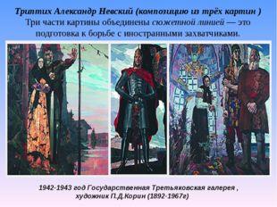 Художник Павел Корин «Когда я стал писать «Александра Невского», мне хотелось