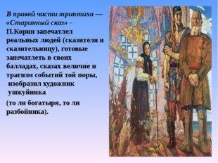 Летописи свидетельствуют, что кроме ратных дел Александр Ярославич «любил чин