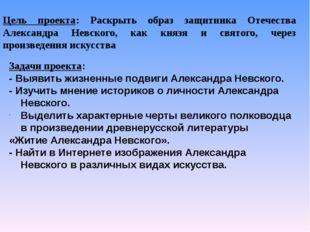 Задачи проекта: - Выявить жизненные подвиги Александра Невского. - Изучить м