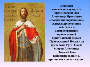 - Канонизирован Русской православной церковью Икона Святой князь Александр Не
