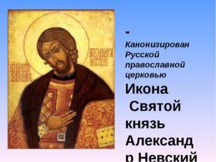 Канонизирование Александра Невского Уже в 1280-х годах во Владимире начинаетс