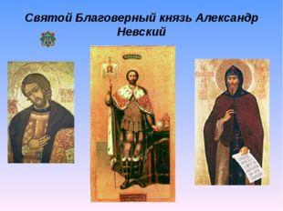 Ныне Церковь празднует память святого и благоверного великого князя Александ
