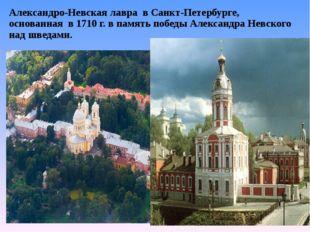 Александра – Невская лавра 30 августа 1724 года из Владимира в Санкт-Петербур