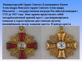 Также к знакам ордена относилась серебряная восьмилучевая звезда с девизом ор