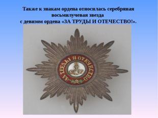 Орден Александра Невского Во время Великой Отечественной войны этот орден вн