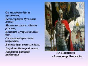 Ю. Пантюхин – «Александр Невский». Он молодым был и пригожим, Всем сердцем Ру