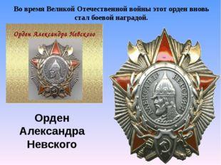 Святой Александр Невский. Фреска Архангельского собора Московского Кремля. 16