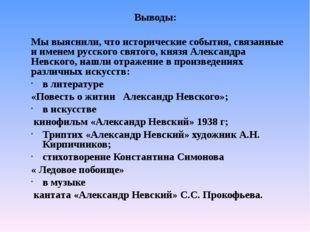 Имя Александра Невского - одно из самых славных в истории нашей страны. И не