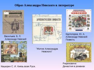 Образ Александра Невского в музыке Кантата С. Прокофьева - «А и было дело», «