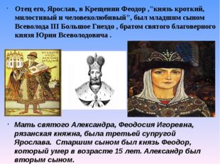 """Отец его, Ярослав, в Крещении Феодор ,""""князь кроткий, милостивый и человеколю"""