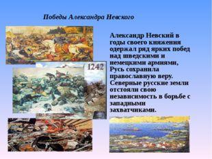 Александр Невский в годы своего княжения одержал ряд ярких побед над шведским
